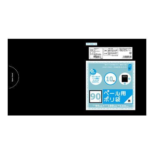 【代引き・同梱不可】オルディ プラスプラスペール用90L 黒10P×30冊 560321【掃除関連】