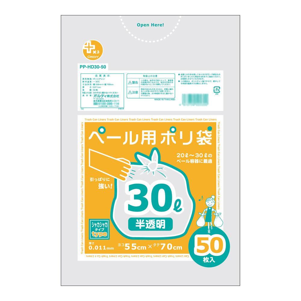 【代引き・同梱不可】オルディ プラスプラスHDペール用30L 半透明50P×30冊 10661202【掃除関連】