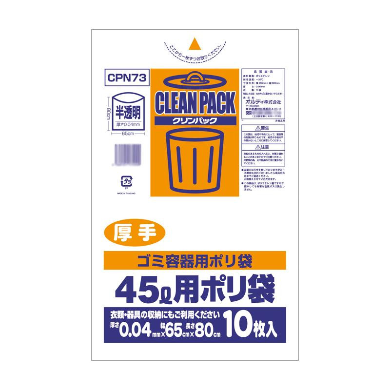 【代引き・同梱不可】オルディ クリンパック45L厚手 乳白半透明10P×50冊 20010803【掃除関連】