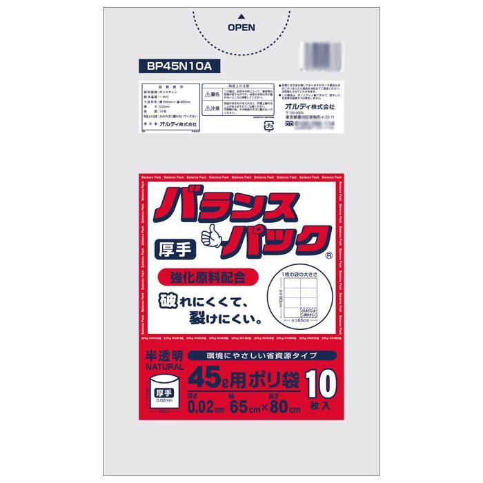 【代引き・同梱不可】オルディ バランスパック45L厚手 半透明10P×80冊 10790802【掃除関連】