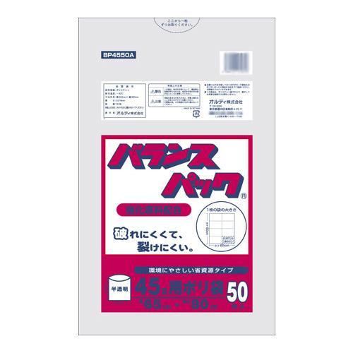 【代引き・同梱不可】オルディ バランスパック45L厚手 半透明50P×20冊 20026602【掃除関連】