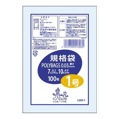 【代引き・同梱不可】オルディ ポリバッグ 規格袋1号 透明100P×160冊 196001【掃除関連】