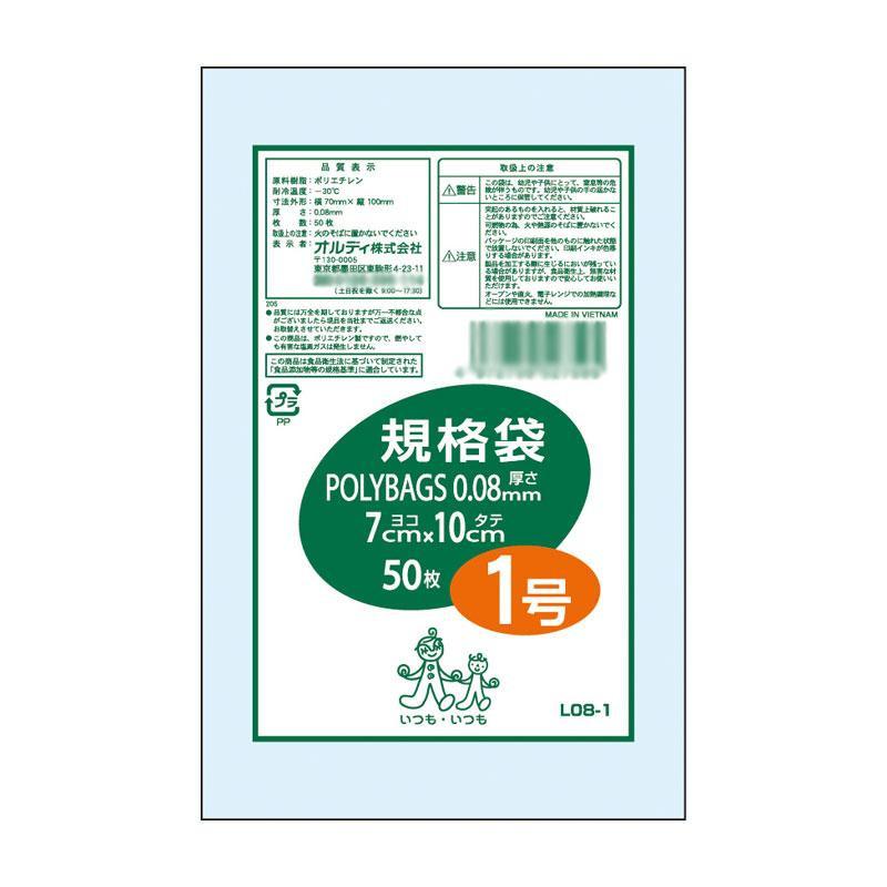 【代引き・同梱不可】オルディ ポリバッグ 規格袋1号0.08mm 透明50P×80冊 10866001【掃除関連】