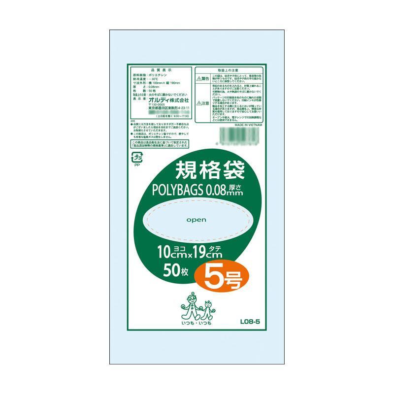 【代引き・同梱不可】オルディ ポリバッグ 規格袋5号0.08mm 透明50P×60冊 10866401【掃除関連】
