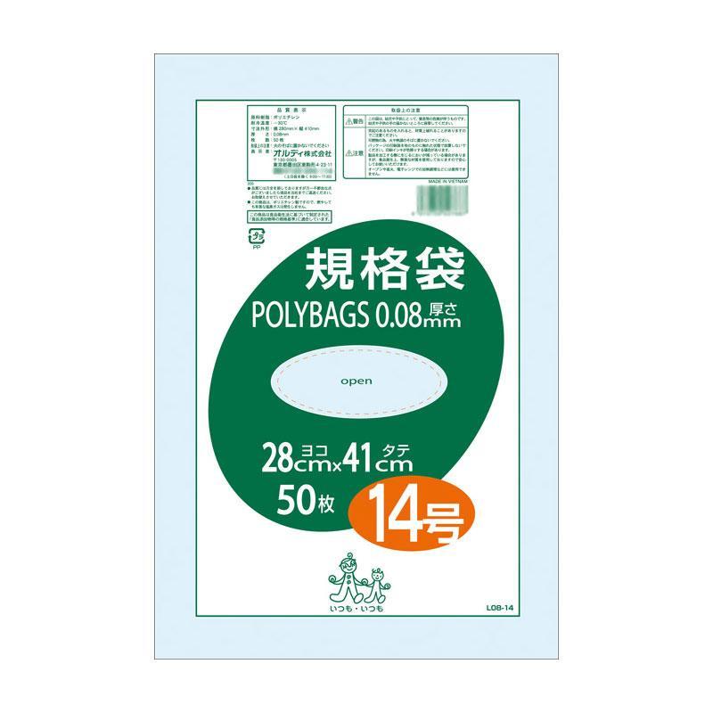 【代引き・同梱不可】オルディ ポリバッグ 規格袋14号0.08mm 透明50P×20冊 10867301【掃除関連】
