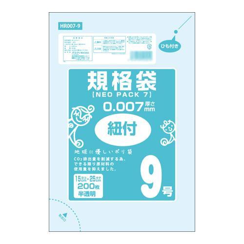 【代引き・同梱不可】オルディ ネオパック7規格袋9号ひも付 半透明200P×120冊 10536802【掃除関連】