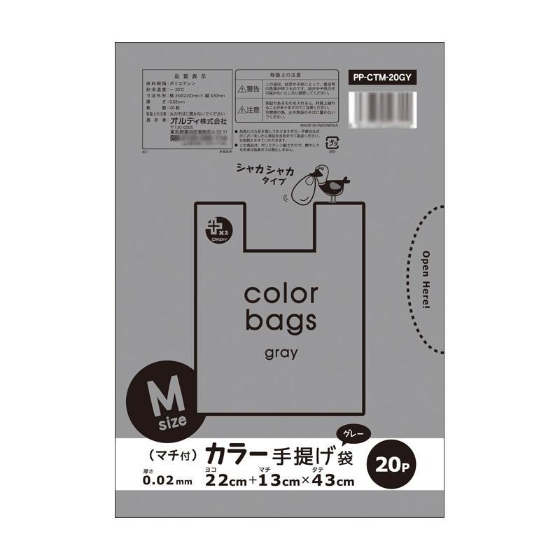 【代引き・同梱不可】オルディ プラスプラスカラー手提げ袋M グレー20P×100冊 10730023【掃除関連】