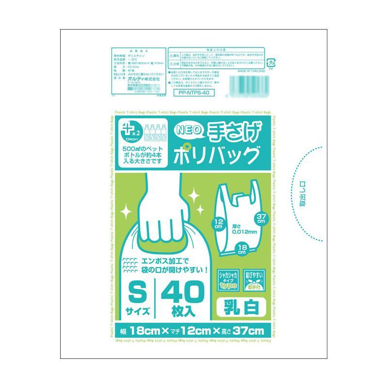 【代引き・同梱不可】オルディ プラスプラスネオ手提ポリバックS 乳白40P×100冊 10655404【掃除関連】