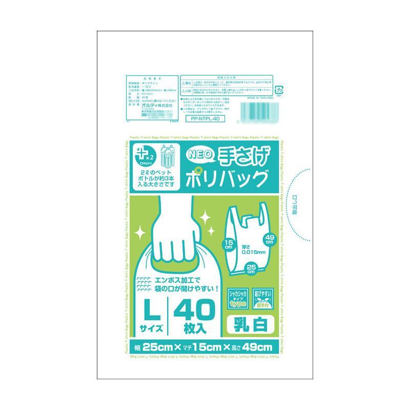 荷物の持ち運びに便利なポリ袋 代引き 同梱不可 オルディ プラスプラスネオ手提ポリバックL 中古 大幅にプライスダウン 掃除関連 乳白40P×60冊 10655204