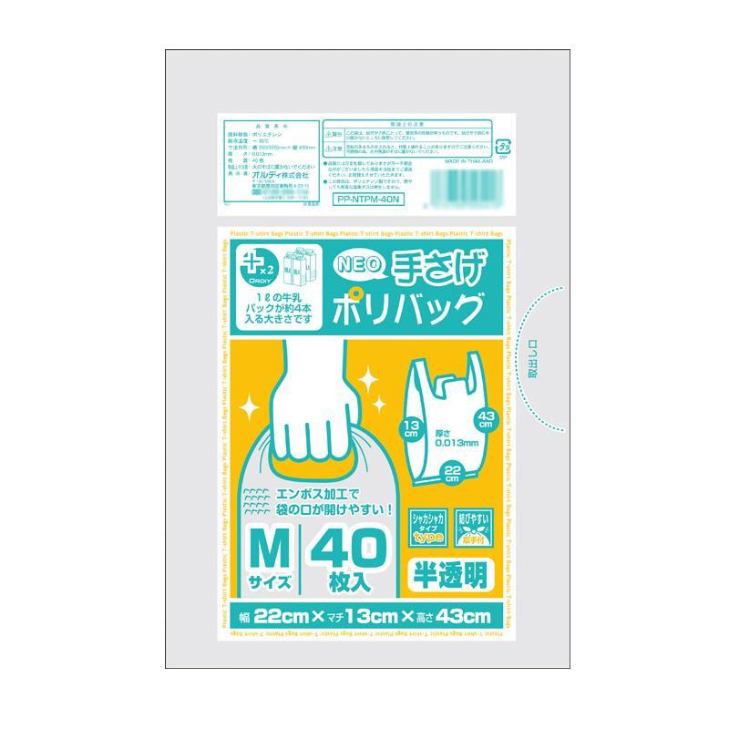 【代引き・同梱不可】オルディ プラスプラスネオ手提ポリバックM 半透明40P×80冊 10655302【掃除関連】