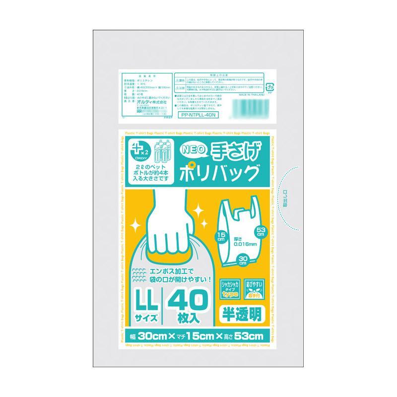 【代引き・同梱不可】オルディ プラスプラスネオ手提ポリバックLL 半透明40P×50冊 10655102【掃除関連】
