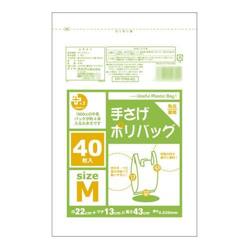 【代引き・同梱不可】オルディ プラスプラス手さげポリバックM 乳白40P×80冊 395303【掃除関連】