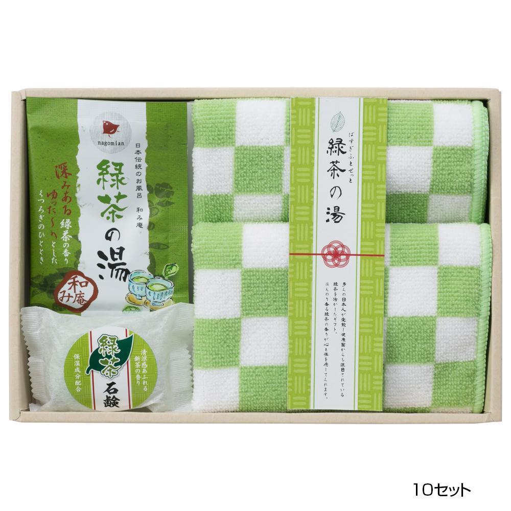 【代引き・同梱不可】緑茶の湯 入浴セット 83 334-83 10セット【バス 洗面】