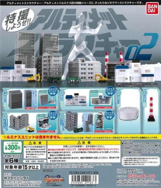 アルティメットストラクチャーVol.2 40個 (300円カプセル)