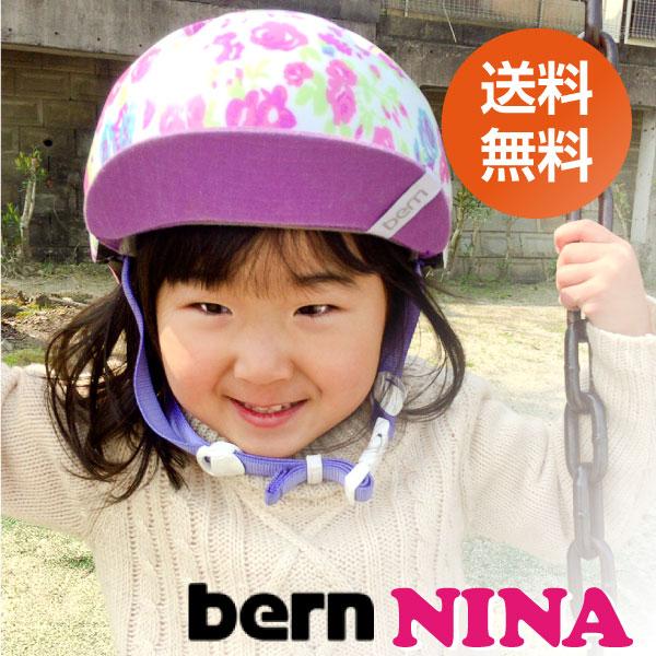 送料無料 ニナ 通信販売 おしゃれ かわいい ヘルメット 自転車 子供 幼児 女の子 誕生日プレゼント 51.5cm-54.5cm bern キッズ 子供用ヘルメット 48cm-51.5cm 人気 ジュニア 入学 バーン NINA 入園