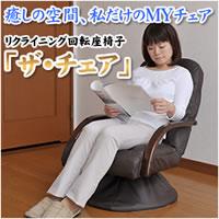 【送料無料】リクライニング回転座椅子 ザ・チェア ブラウン TAN-608A/bg7198/座椅子 チェア チェアー リクライニング ソファチェア 座いす 座イス クッション 椅子 chair リラックスチェア ギフト