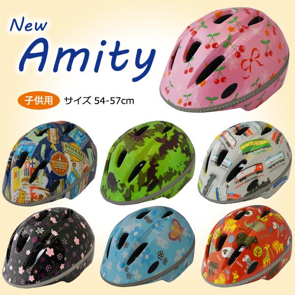 あす楽 送料無料 Amity アミティ 自転車用 ヘルメット 並行輸入品 こども用 じてんしゃ kids入園 helmet 新生活 日本最大級の品揃え 子供用 入学 kids かわいいキッズ