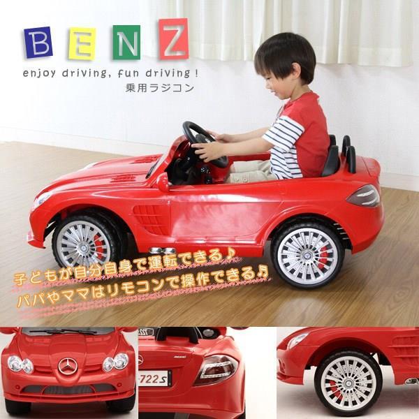 メルセデス ベンツ DENZ DMD-722S RD/電動乗用 電動乗用玩具  車のおもちゃ オモチャ 玩具 子供用 こども用 クルマ