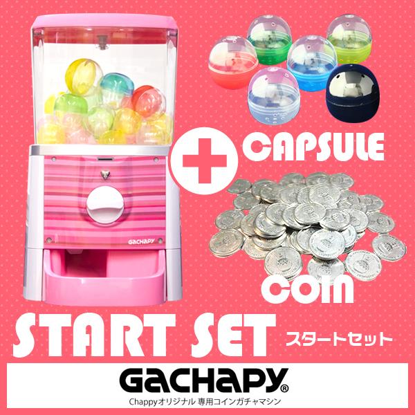 chappy Gachapy ガチャピー【スタートセット】 40台一式(専用コイン100×40、50mm4色アソート100個×40)