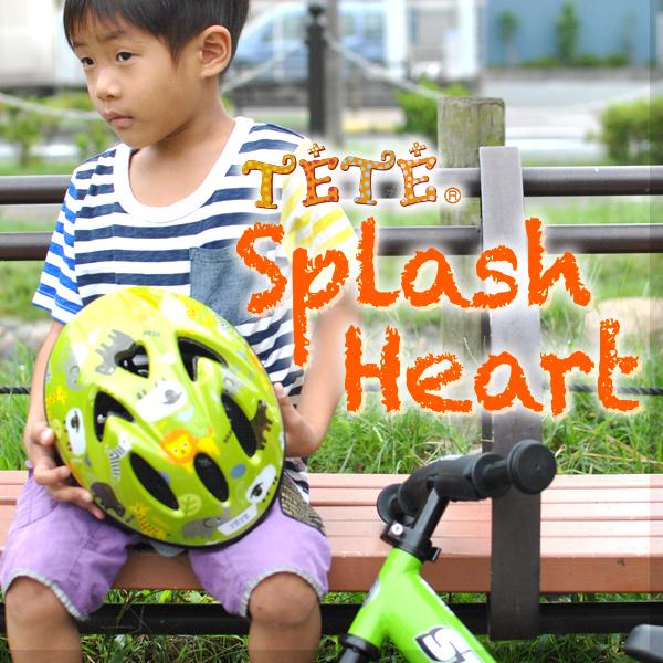 子供用ヘルメット 自転車 ヘルメット 高級 自転車用 こども用 じてんしゃ helmet かわいい 誕生日 2歳 3歳 4歳 5歳 徳島双輪 SplashHeart ジュニア 6歳 入学 テテ 52-56cm スプラッシュハート 捧呈 入園 キッズ TETE 48-52cm