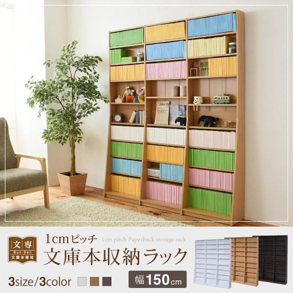 【送料無料】 1cmピッチ 文庫本収納ラック 幅150 薄型 ワイド ブックシェルフ 高さ 180 木製 大容量 書斎収納 700冊以上
