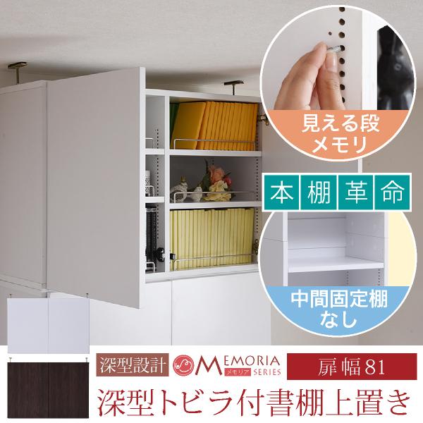 【代引不可・送料無料】 深型 本棚 扉付 上置き 幅 81 MEMORIA 棚板が1cmピッチで可動する 本棚