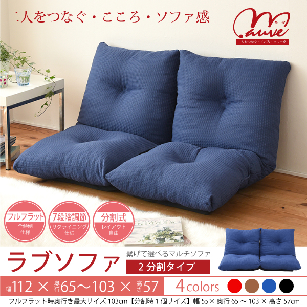 【代引不可・送料無料】 ラブソファ 2分割タイプ フロアソファ リクライニング 座椅子 2人掛け ロータイプ 国産 日本製