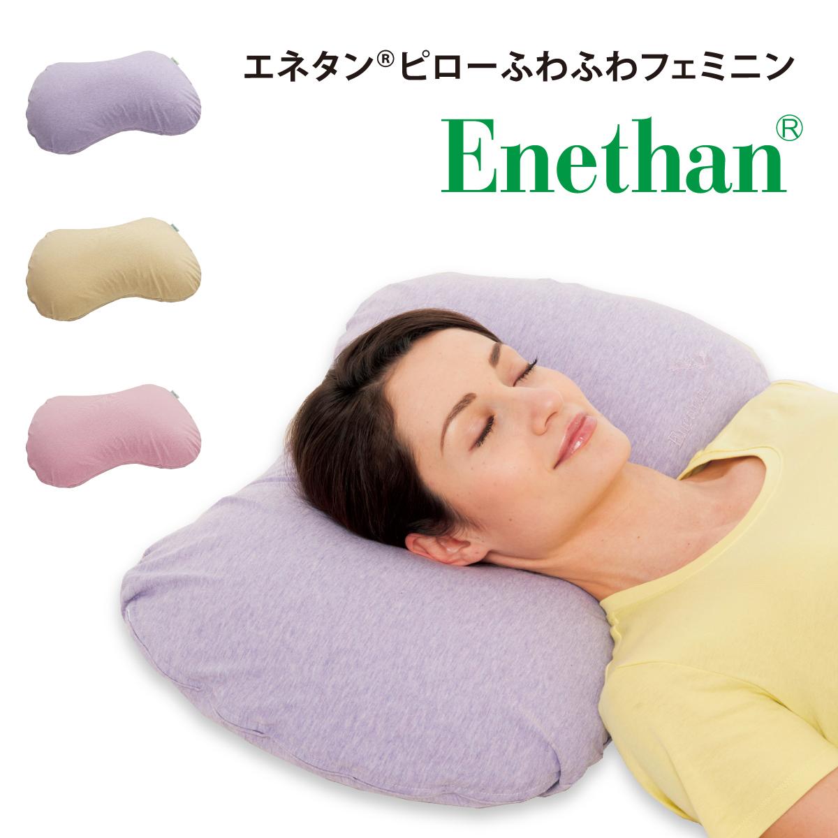 使われる方の頭部と頚部を包み込むように形が変化するエネタンフォームを使用 眠ることが楽しみになる 包み込まれるような心地よさです 快眠をサポートする低反発枕 肩こりや首の疲れにおすすめのピロー エネタン 幅60 高さ8 半額 首枕 ネックピロー 安眠 寝やすい枕 肩 洗える枕 肩こり 予約販売 ウレタン 綿100