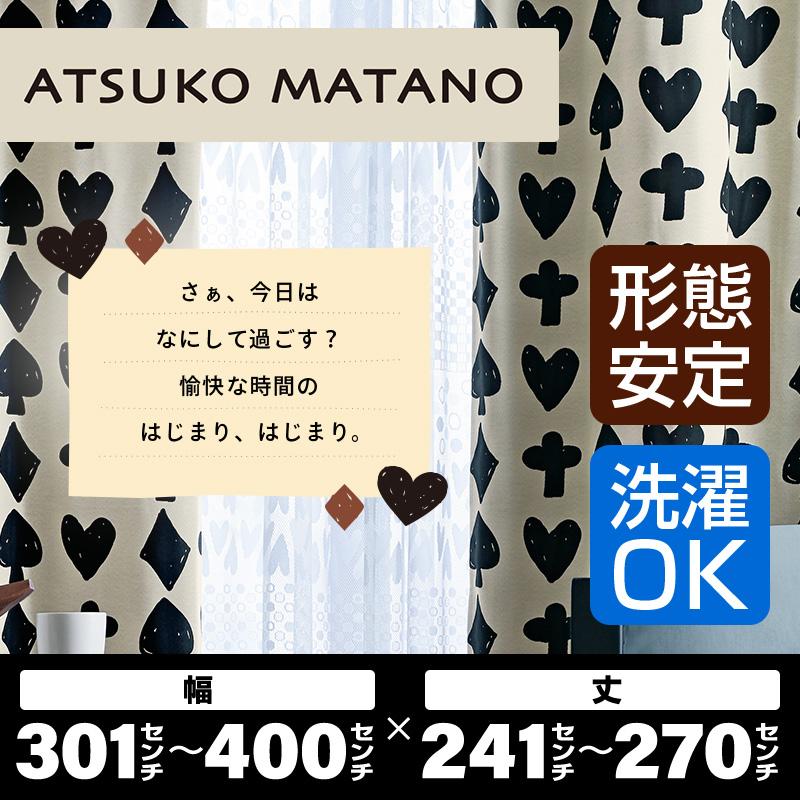カーテン アスワン ATSUKO MATANO BA7108 幅310~400cm×丈241~270cm オーダーカーテン 【1.5倍ヒダ 日本製 形態安定加工付き】 納期7日程度