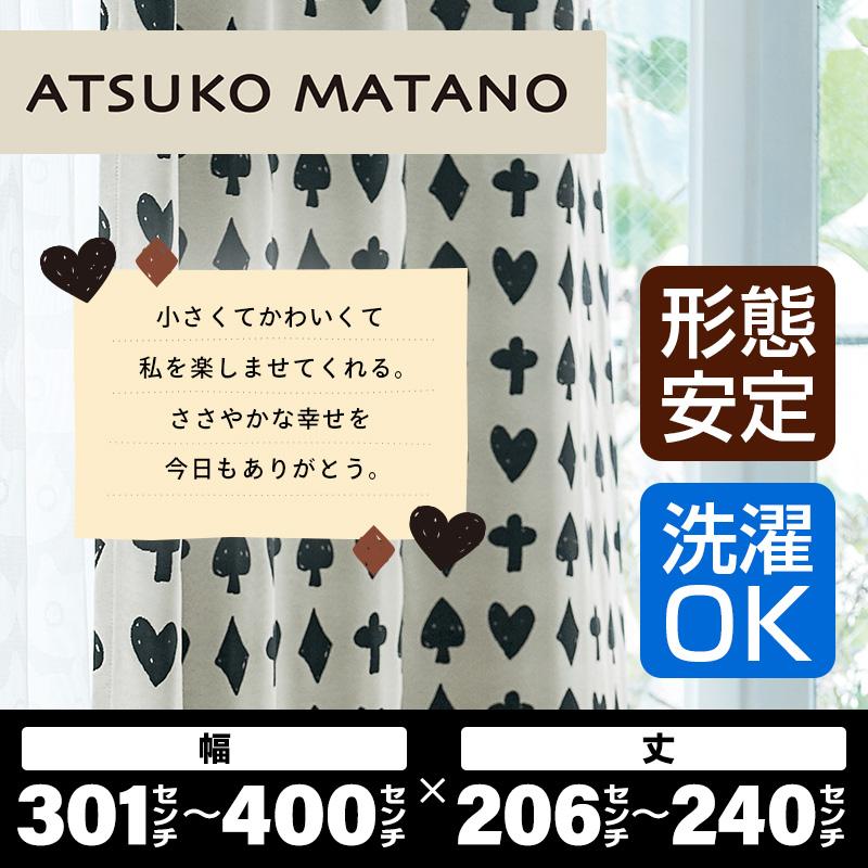 カーテン アスワン ATSUKO MATANO BA7109 幅310~400cm×丈206~240cm オーダーカーテン 【1.5倍ヒダ 日本製 形態安定加工付き】 納期7日程度