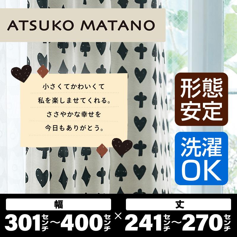 カーテン アスワン ATSUKO MATANO BA7109 幅310~400cm×丈241~270cm オーダーカーテン 【1.5倍ヒダ 日本製 形態安定加工付き】 納期7日程度
