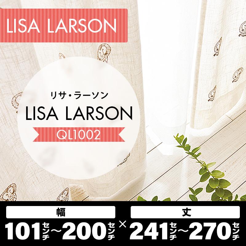 アスワン LISA LARSON リサ・ラーソン QL1002 ライオン 幅101~200cm×丈241~270cm オーダーカーテン 【1.5倍ヒダ 日本製】 納期7日程度