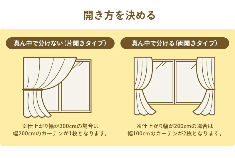 カーテン開き方