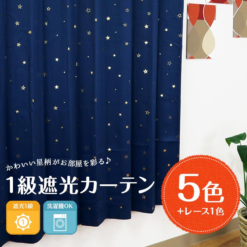 かわいい星柄 遮光カーテン 幅101~200cm×丈241~260cm 1級遮光カーテン+レースカーテン オーダーカーテン オーダーカーテン【納期10日程度】