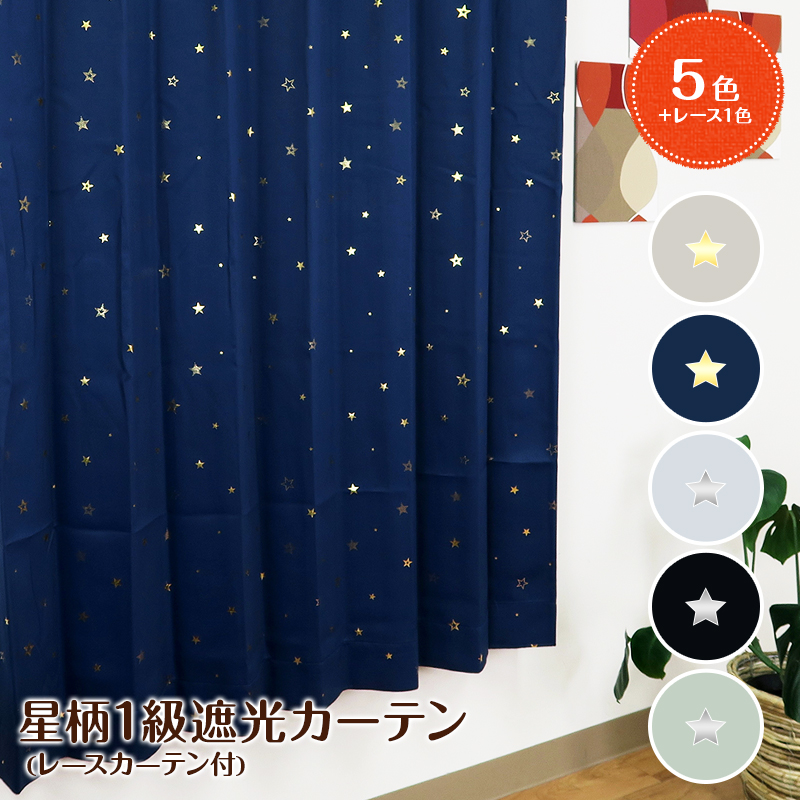 かわいい星柄 遮光カーテン 幅101~200cm×丈136~175cm 1級遮光カーテン+レースカーテン オーダーカーテン オーダーカーテン【納期10日程度】