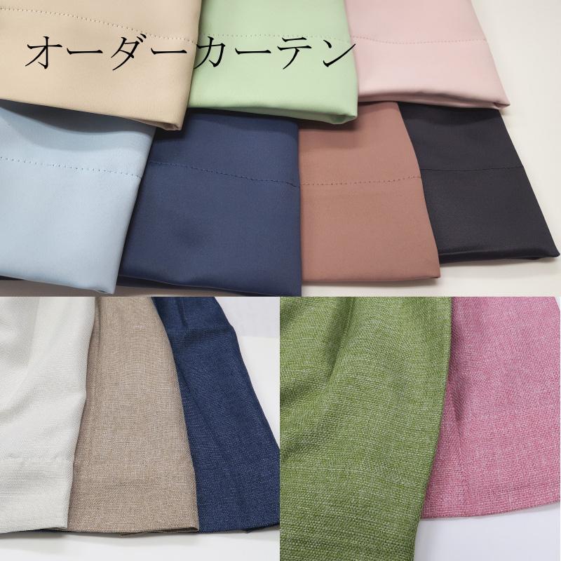 オーダーカーテン 遮光カーテン 幅201~300cm×丈231~260cm【納期10日程度】