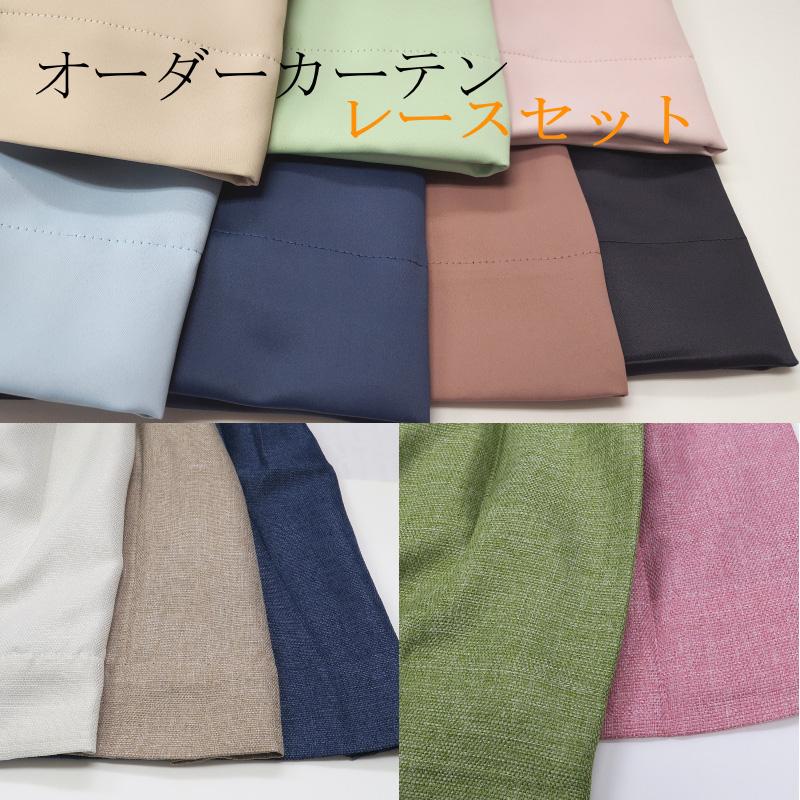 オーダーカーテン 遮光カーテン+レースカーテン 幅201~300cm×丈80~140cm【納期10日程度】