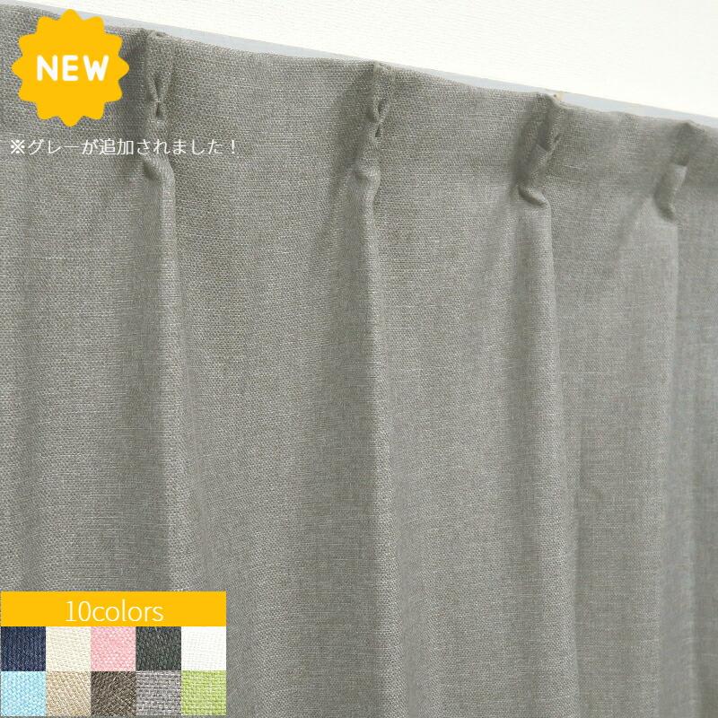 コスパ抜群のカーテン 遮光カーテン 裏地付き 訳あり 遮光1級 ウラツキ 遮光2級 人気上昇中 10色×16サイズ
