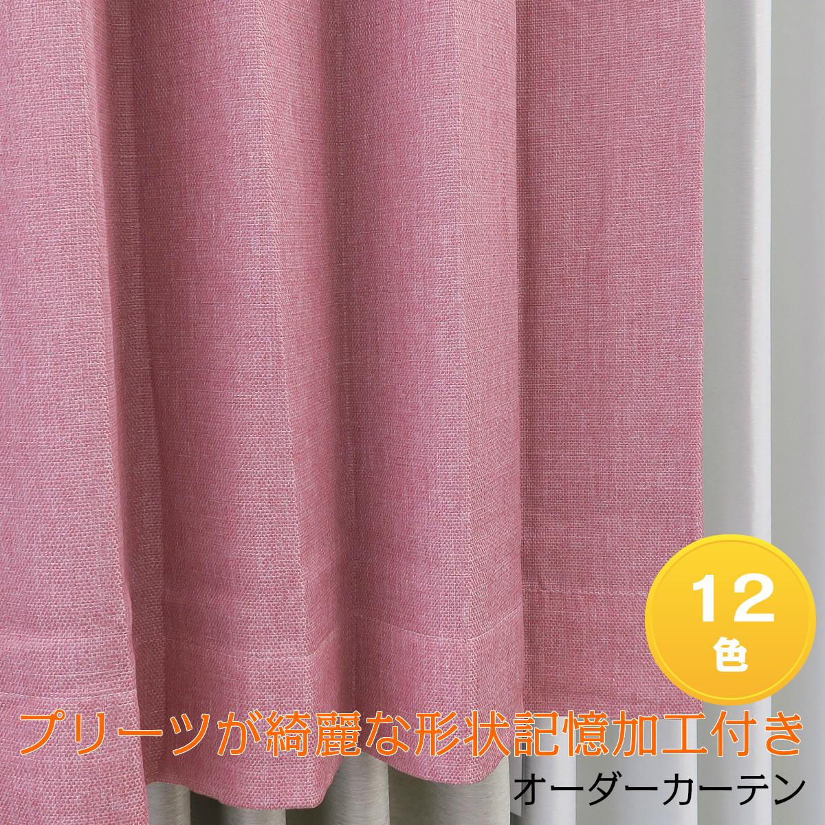 オーダーカーテン 遮光カーテン 形状記憶加工付き 幅201~300cm×丈201~230cm【納期10日程度】