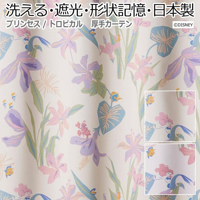 【 デザイン カーテン 】 洗える 遮光 DISNEY ディズニー プリンセス アリエル 既製サイズ 約幅100×丈200cm トロピカル (S)