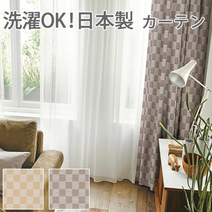 デザインカーテン 洗える! colne 幅200×丈260cm以内でサイズオーダー チェッカ (S) 引っ越し 新生活