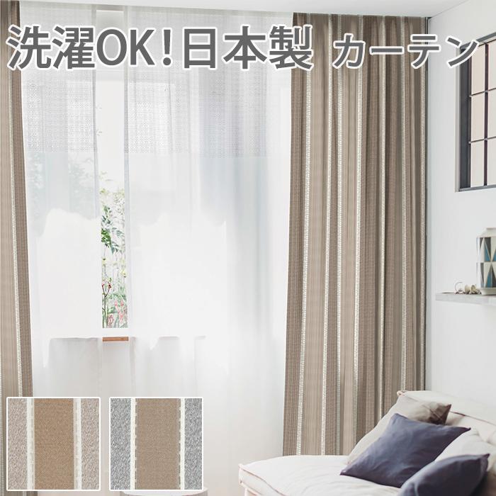 【デザインカーテン】洗える! colne 幅300×丈260cm以内でサイズオーダー コード (S) お買い物マラソン