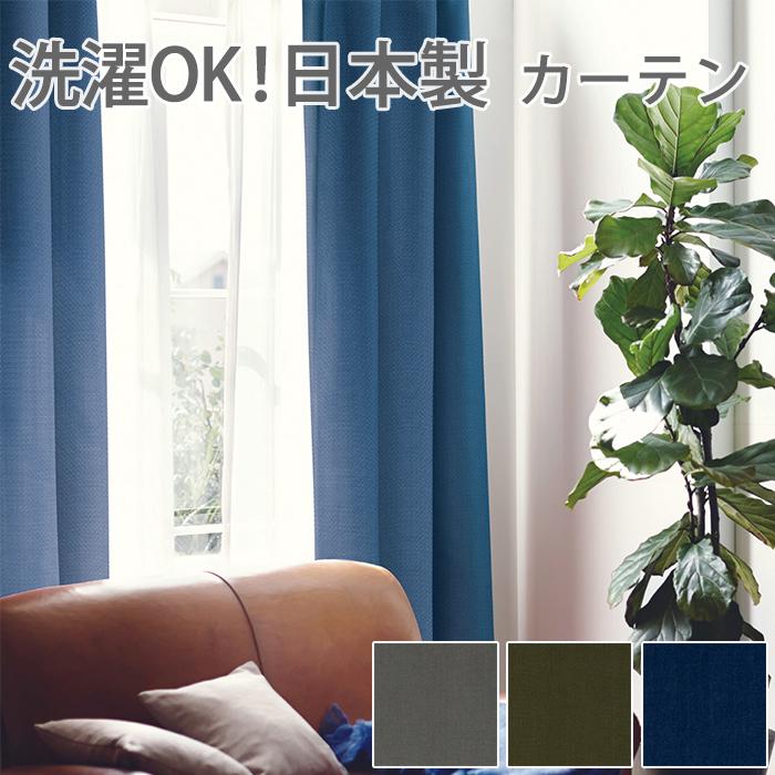 【デザインカーテン】洗える! colne 幅300×丈260cm以内でサイズオーダー ドゥニーム (S)
