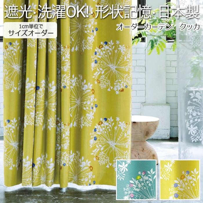 幅200×丈260cm以内でオーダー タッセル付き KUKKA (S) 形状記憶加工 LIFE 遮光2級 洗える! 厚地カーテン DESIGN デザインカーテン (クッカ) 日本製