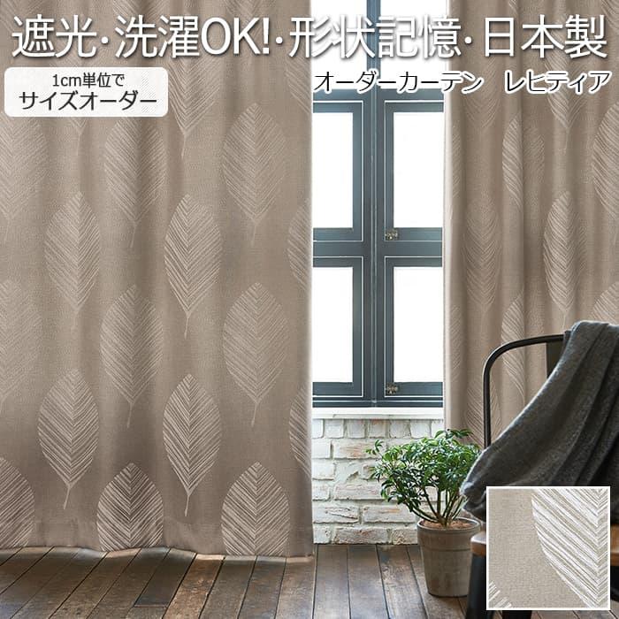 【デザインカーテン】洗える! 厚地カーテン 遮光3級 日本製 形状記憶加工 タッセル付き DESIGN LIFE 幅100×丈260cm以内でオーダー LEHTIA (レヒティア) V1313 (S)