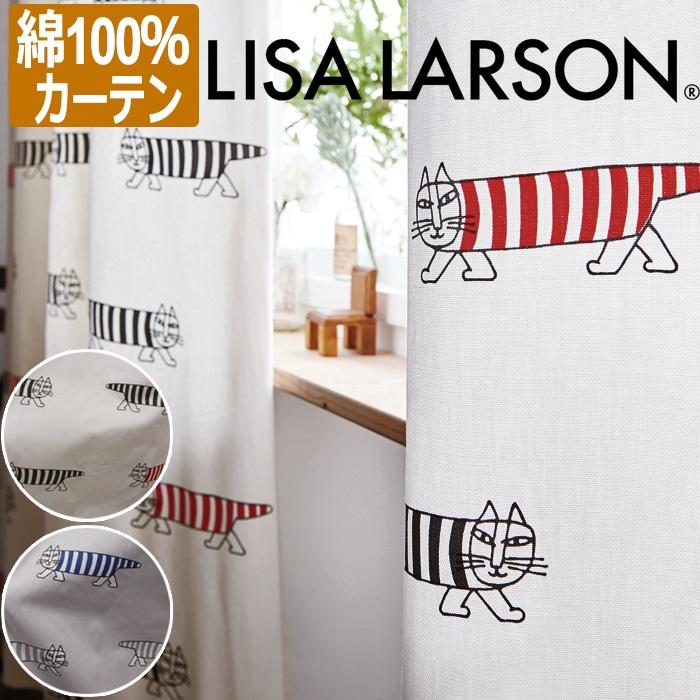 リサ・ラーソン オーダーカーテン ドレープカーテン デザインカーテン アニマル柄 猫 ねこ ネコ 綿100% 幅402×丈240cm以内でサイズオーダー MIKEY マイキー K0209 K0210 (A) 引っ越し 新生活