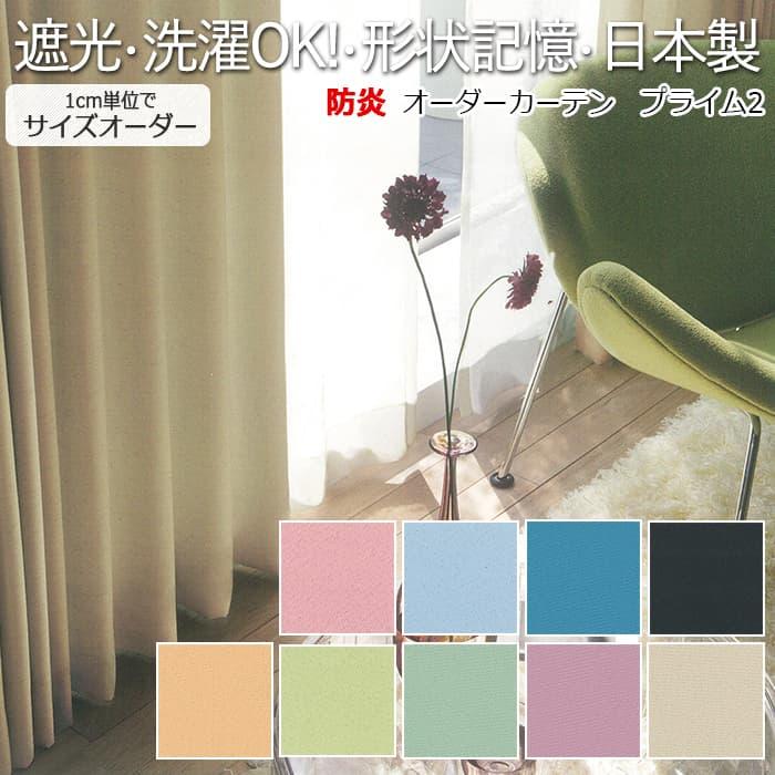 【デザインカーテン】洗える! 厚地カーテン 遮光1級 日本製 形状記憶加工 タッセル付き DESIGN LIFE 幅100×丈260cm以内でオーダー PRIME2 (プライム2) (S)