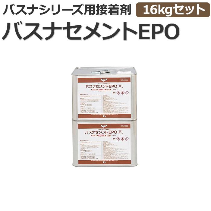 東リ バスナフローレ用接着剤 16kgセット バスナセメントEPO (R) エポキシ樹脂系溶剤形 お買い物マラソン