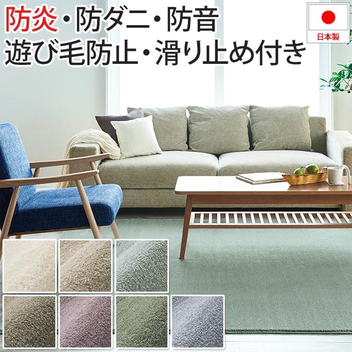 ラグ カーペット 滑らかなタッチ感 ナチュラルカラー 日本製 四角形 六畳 6畳 6帖 約261×352cm カーム (S) 半額以下 引っ越し 新生活