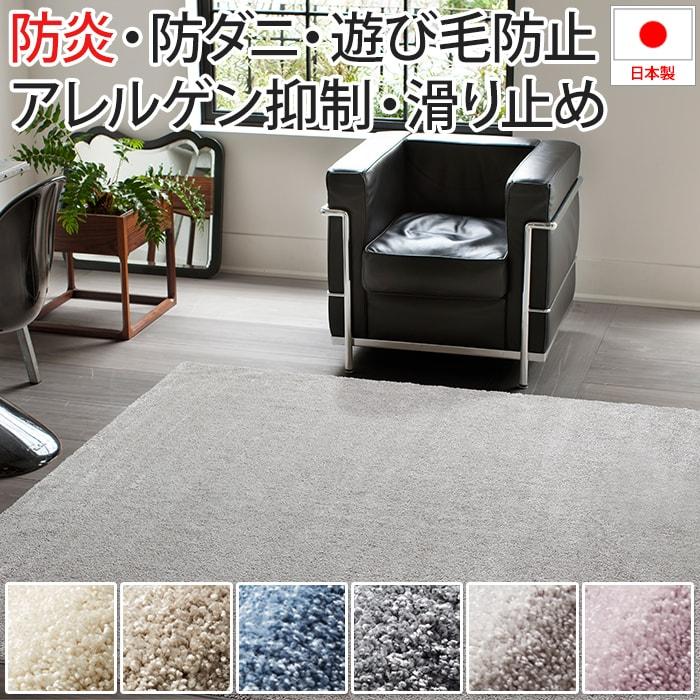 ラグ カーペット ソフトタッチ もこもこ 光沢 北欧 日本製 四角形 約140×200cm イルミエ (S) 半額以下 引っ越し 新生活スーパーSALE